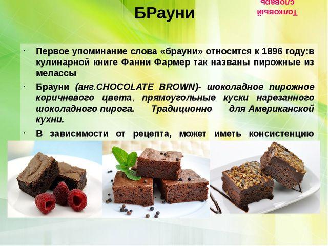 БРауни Первое упоминание слова «брауни» относится к 1896 году:в кулинарной к...