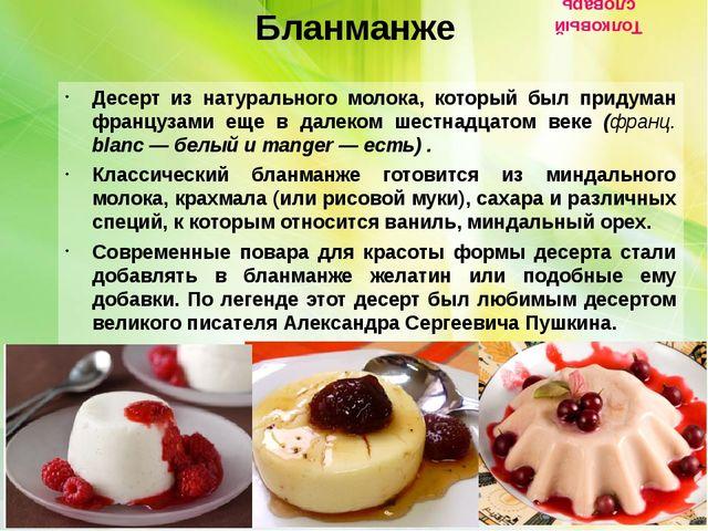 Бланманже Десерт из натурального молока, который был придуман французами еще...