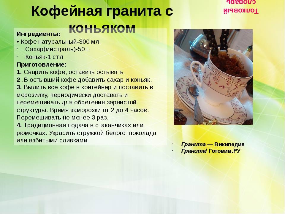Кофейная гранита с коньяком