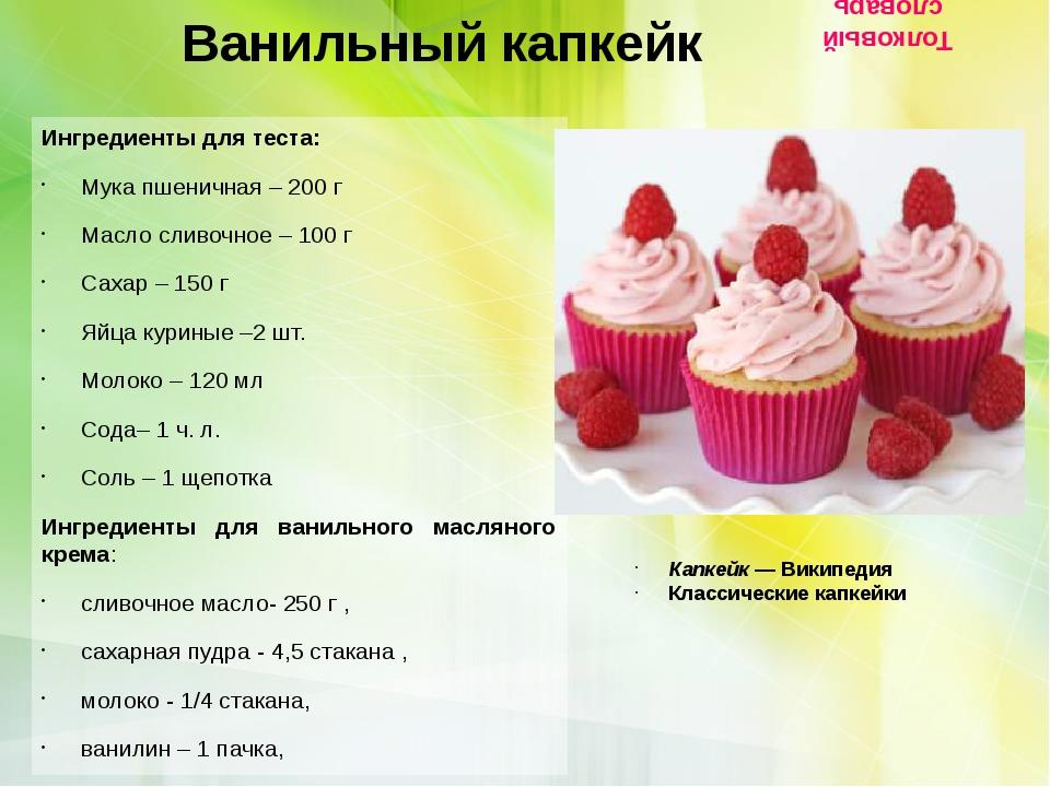 Ванильный капкейк Ингредиенты для теста: Мука пшеничная – 200 г Масло сли...