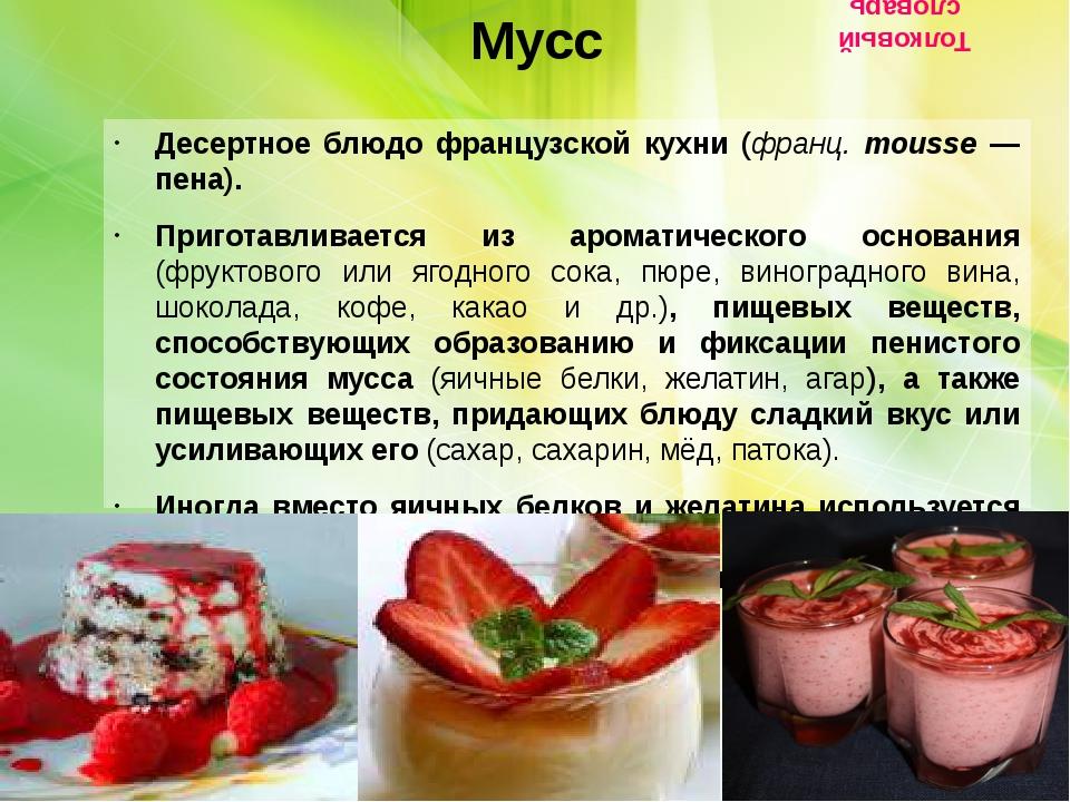 Мусс Десертное блюдо французской кухни (франц. mousse — пена).  Приготавлив...