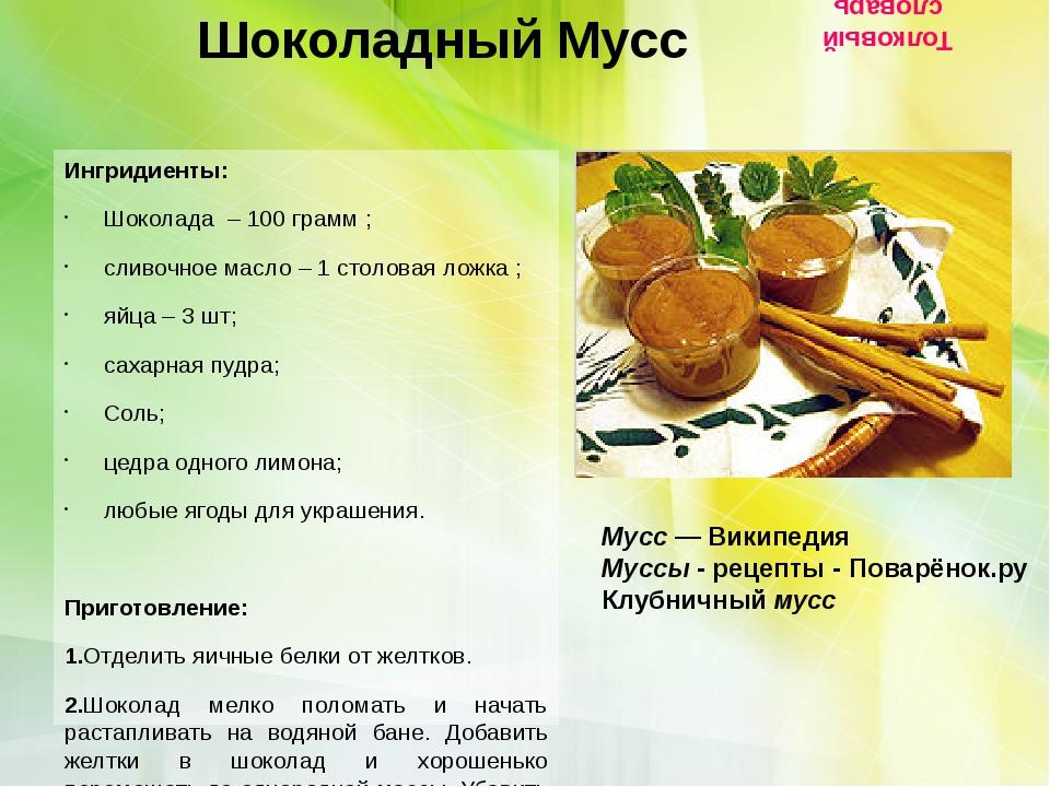 Шоколадный Мусс Ингридиенты: Шоколада  – 100 грамм ; сливочное масло – 1 с...