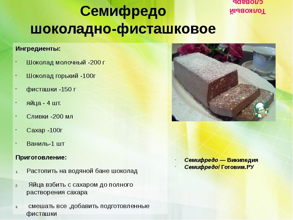 Семифредо шоколадно-фисташковое Ингредиенты: Шоколад молочный -200 г Шокол...