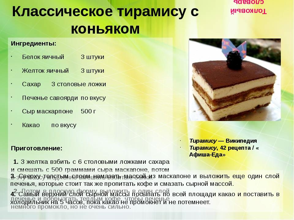 Классическое тирамису с коньяком Ингредиенты: Белок яичный 3 штуки Желток...