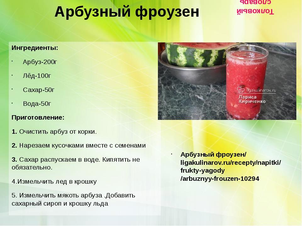 Арбузный фроузен Ингредиенты: Арбуз-200г Лёд-100г Сахар-50г Вода-50г Пр...