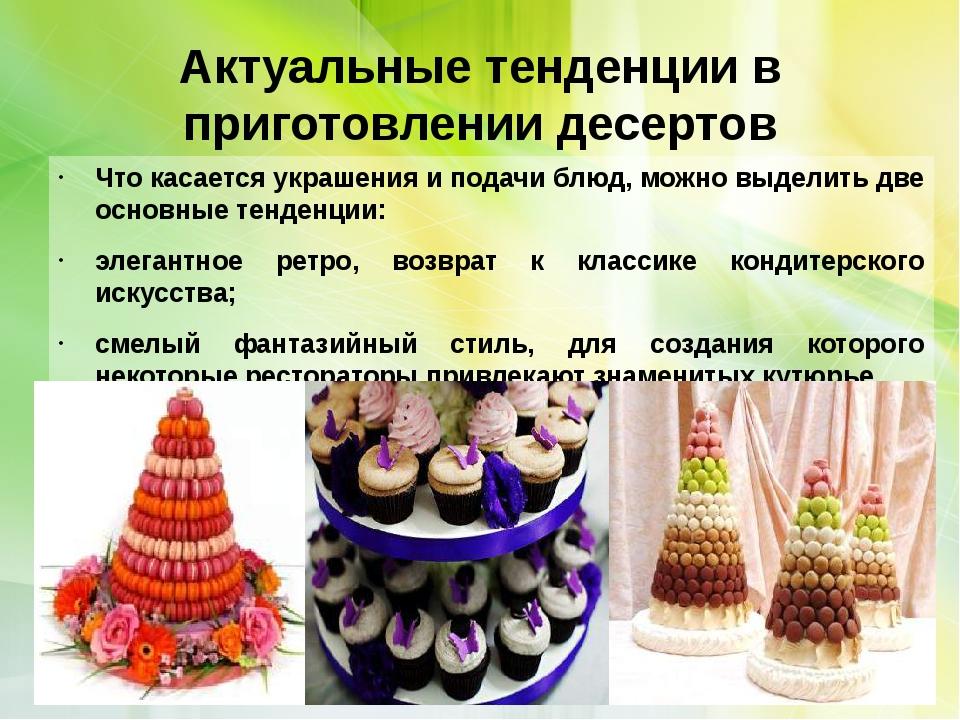 Актуальные тенденции в приготовлении десертов Что касается украшения и подач...