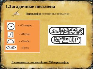 1.Загадочные письмена Иероглифы-«священные письмена». В египетском письме бол