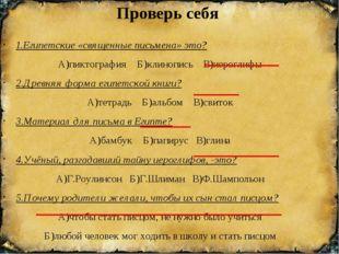 Проверь себя 1.Египетские «священные письмена» это? А)пиктография Б)клинопись