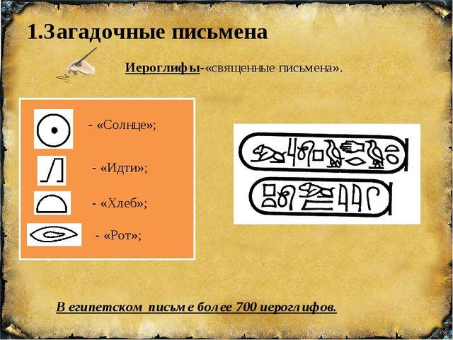 1.Загадочные письмена Иероглифы-«священные письмена». В египетском письме бол...