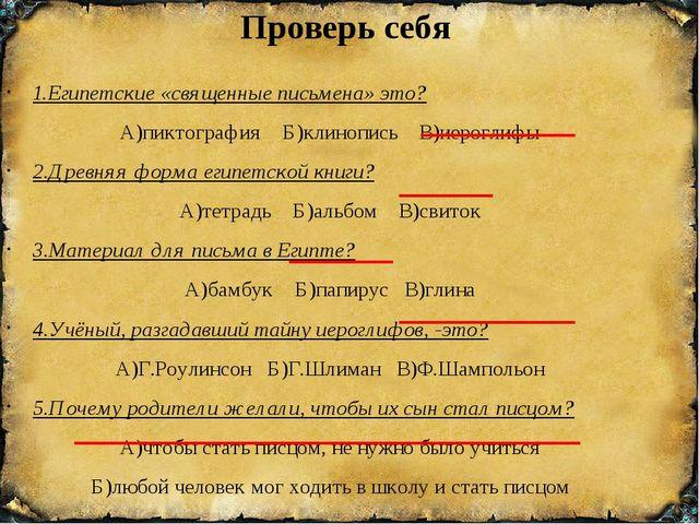 Проверь себя 1.Египетские «священные письмена» это? А)пиктография Б)клинопись...