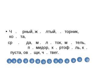 Ч . рный, ж . лтый, . торник, ко . та, ср . да, м . л . ток, м . тель, п . м