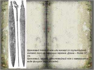 Бронзовый плоский нож или кинжал со скульптурной головой лося на навершии чер