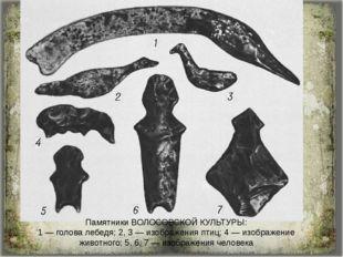 Памятники ВОЛОСОВСКОЙ КУЛЬТУРЫ: 1 — голова лебедя; 2, 3 — изображения птиц; 4