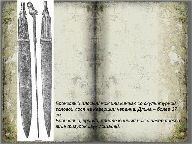 Бронзовый плоский нож или кинжал со скульптурной головой лося на навершии чер...