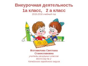 Внеурочная деятельность 1а класс, 2 а класс 2015-2016 учебный год Мотовилова