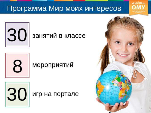 Программа Мир моих интересов * занятий в классе мероприятий игр на портале 30...