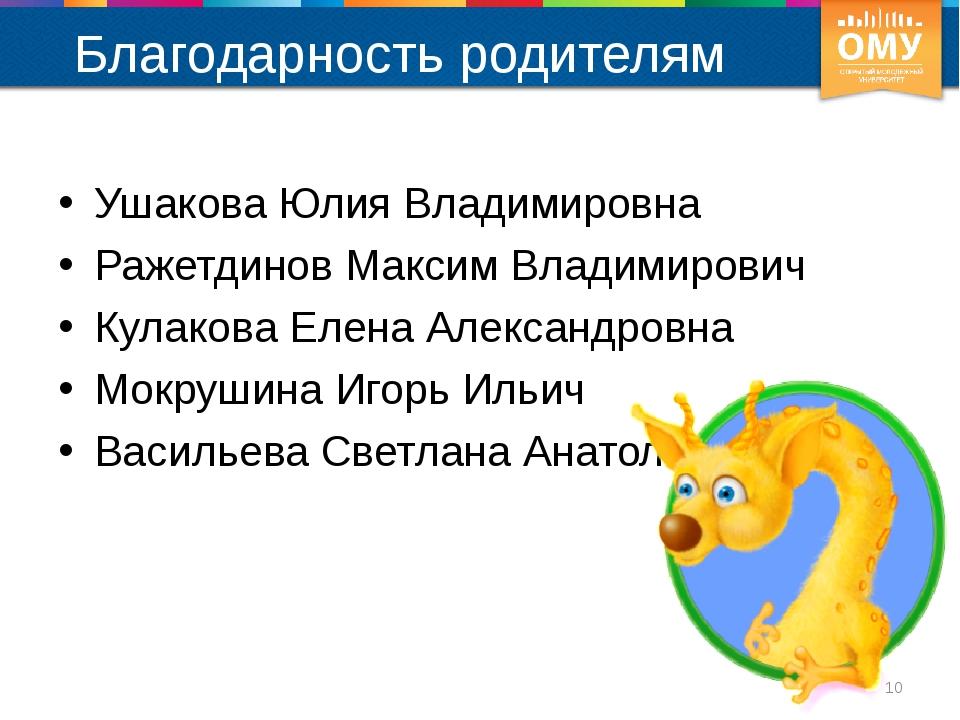 Благодарность родителям Ушакова Юлия Владимировна Ражетдинов Максим Владимиро...