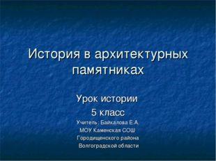 История в архитектурных памятниках Урок истории 5 класс Учитель: Байкалова Е.