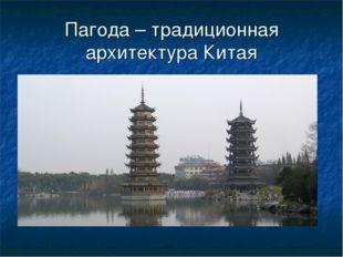 Пагода – традиционная архитектура Китая