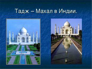 Тадж – Махал в Индии.