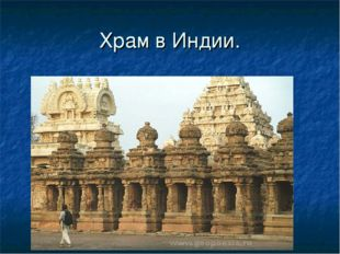 Храм в Индии.