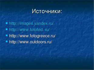 Источники: http://images.yandex.ru/ http://www.fotofed. ru/ http://www.fotogr