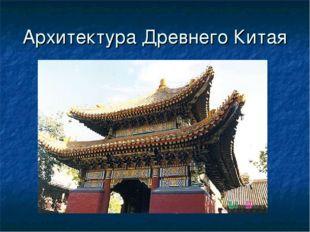 Архитектура Древнего Китая