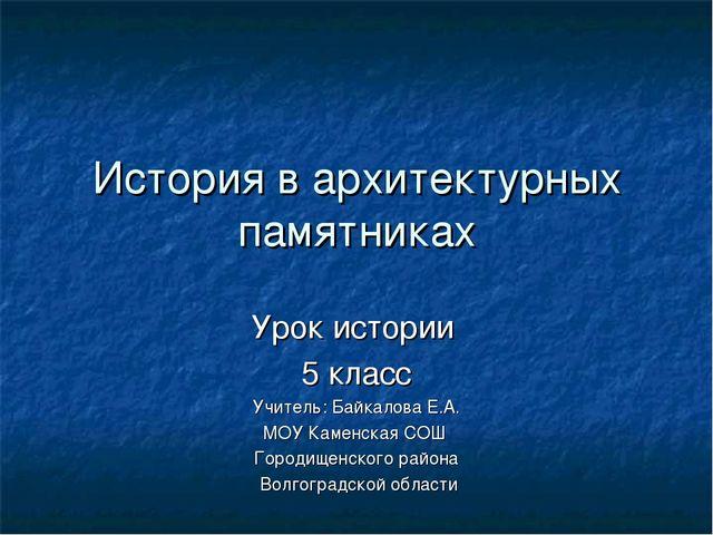 История в архитектурных памятниках Урок истории 5 класс Учитель: Байкалова Е....