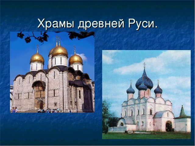Храмы древней Руси.