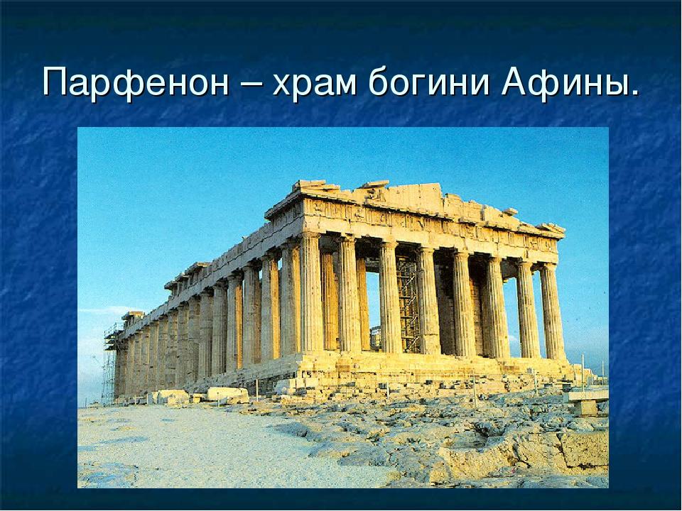 Парфенон – храм богини Афины.