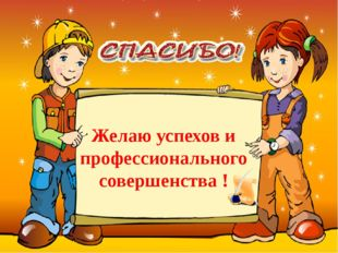 Желаю успехов и профессионального совершенства !