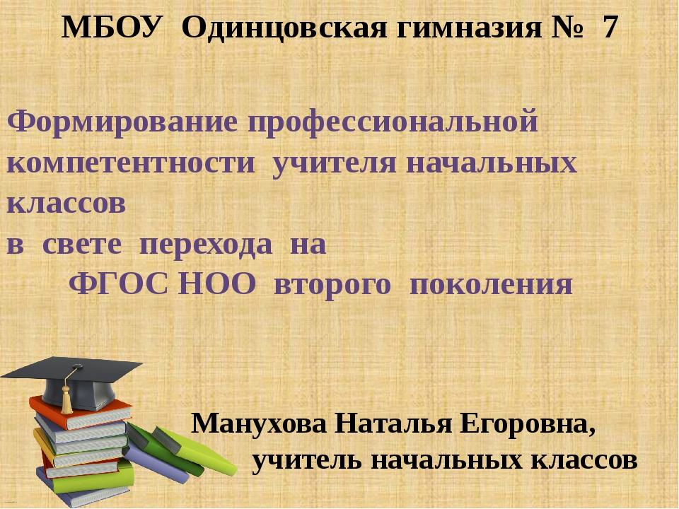 Формирование профессиональной компетентности учителя начальных классов в свет...