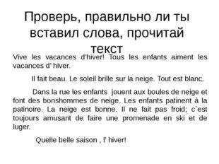 Проверь, правильно ли ты вставил слова, прочитай текст Vive les vacances d'hi
