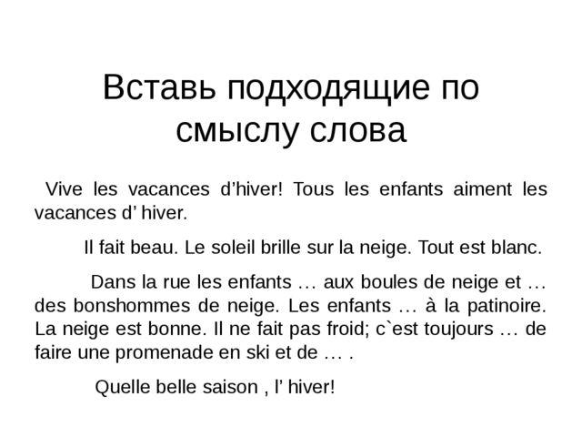 Вставь подходящие по смыслу слова Vive les vacances d'hiver! Tous les enfant...
