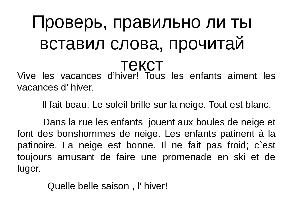 Проверь, правильно ли ты вставил слова, прочитай текст Vive les vacances d'hi...