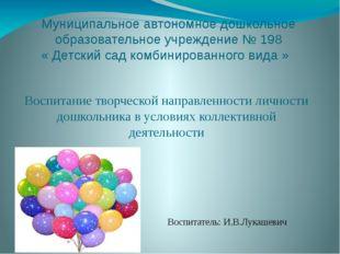 Муниципальное автономное дошкольное образовательное учреждение № 198 « Детски