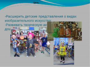 -Расширить детские представления о видах изобразительного искусства; -Развив