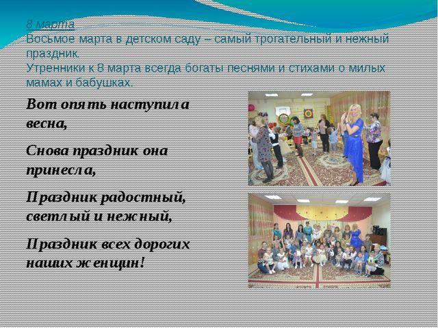 8 марта Восьмое марта в детском саду – самый трогательный и нежный праздник....