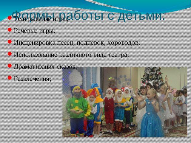 Формы работы с детьми: Театральные игры; Речевые игры; Инсценировка песен, по...