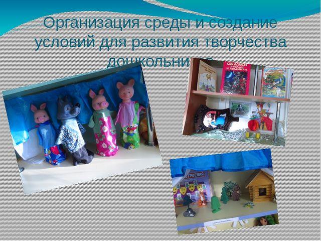 Организация среды и создание условий для развития творчества дошкольников