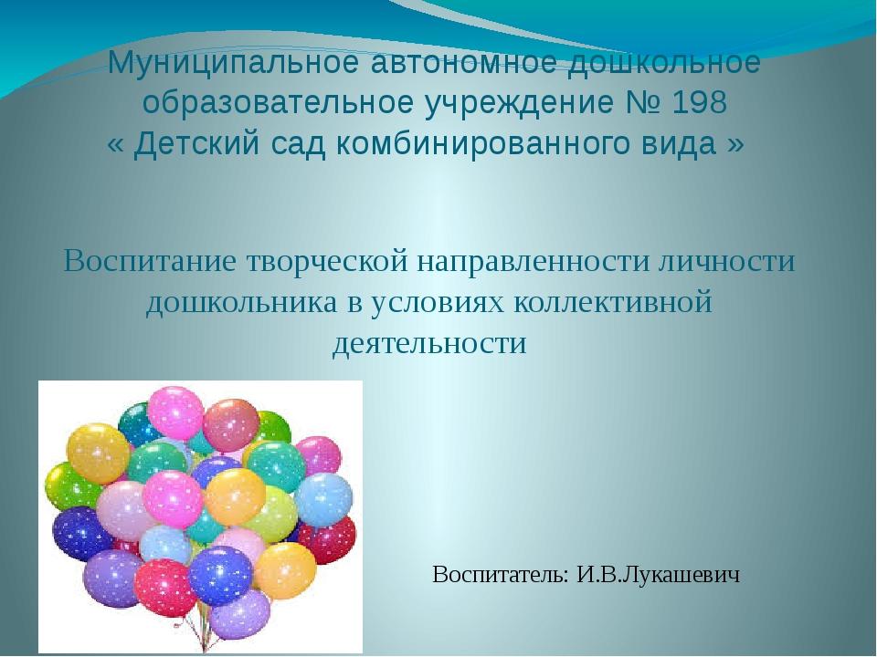 Муниципальное автономное дошкольное образовательное учреждение № 198 « Детски...