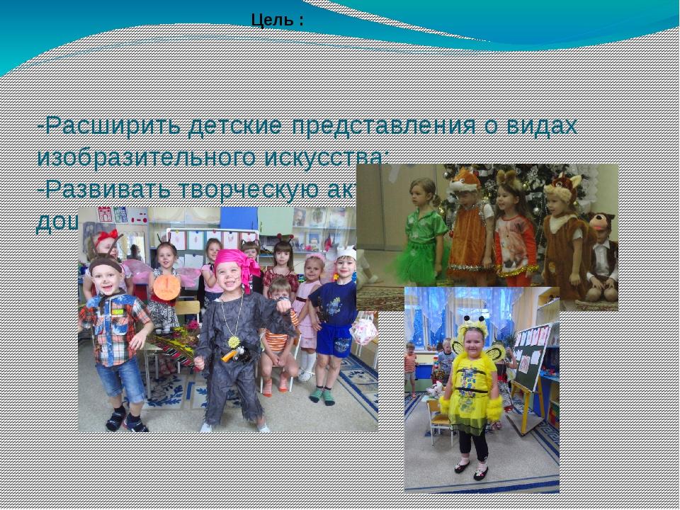-Расширить детские представления о видах изобразительного искусства; -Развив...