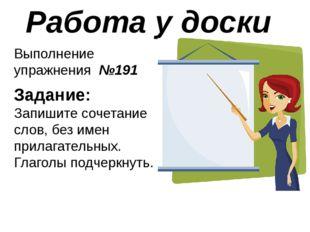 Работа у доски Выполнение упражнения №191 Задание: Запишите сочетание слов, б
