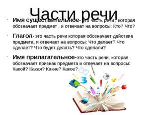 Части речи Имя существительное- это часть речи , которая обозначает предмет ,