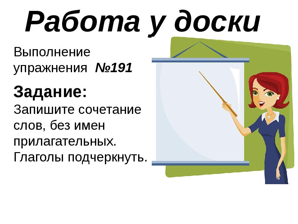 Работа у доски Выполнение упражнения №191 Задание: Запишите сочетание слов, б...