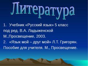Учебник «Русский язык» 5 класс под ред. В.А. Ладыженской М.,Просвещение, 2003