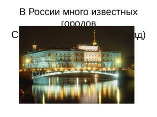 В России много известных городов Санкт- Петербург (Ленинград)
