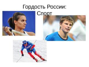 Гордость России: Спорт