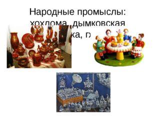 Народные промыслы: хохлома, дымковская игрушка, гжель