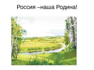 Россия –наша Родина!